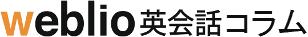 Weblio英会話コラム