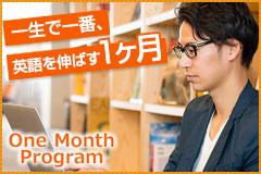 短期集中英語プログラム「One Month Program」