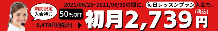 プライシングキャンペーン_0625